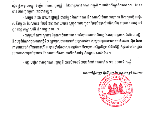 20130510_Press_Release_of_Council_of_Ministers_Meeting_KH04